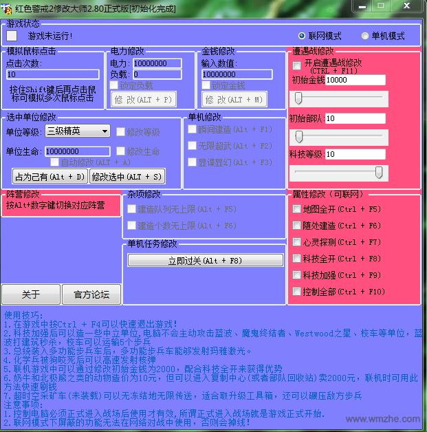 红色警戒2修改大师软件截图