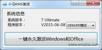 小马KMS8软件截图