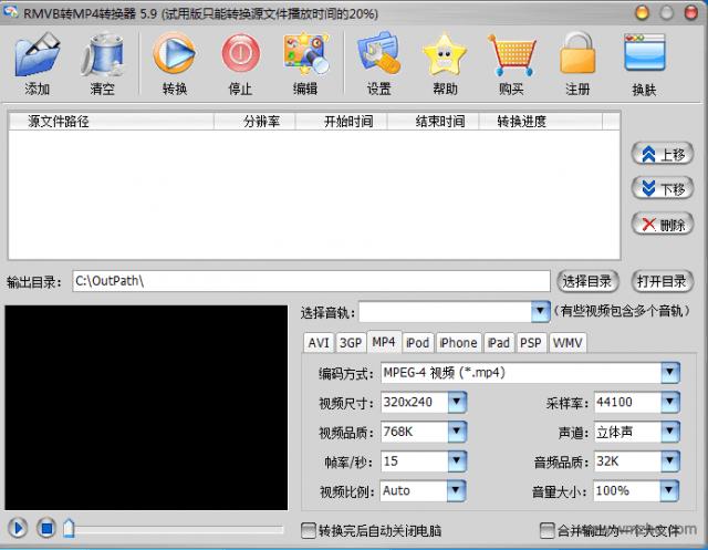 飞华RMVB转MP4转换器软件截图
