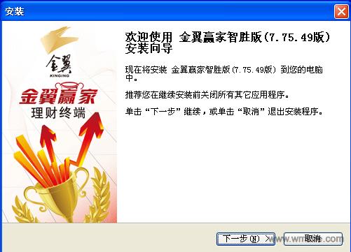 金翼赢家智胜版软件截图