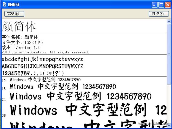 颜简体软件截图