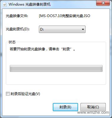 光盘镜像软件截图