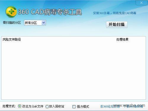 360 CAD病毒专杀工具软件截图