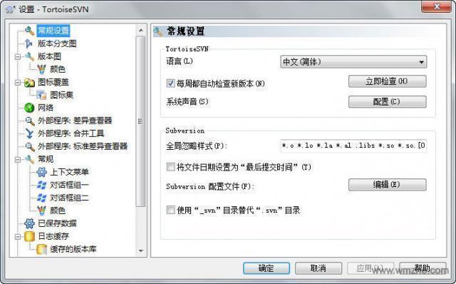 TortoiseSVN 中文语言包软件截图