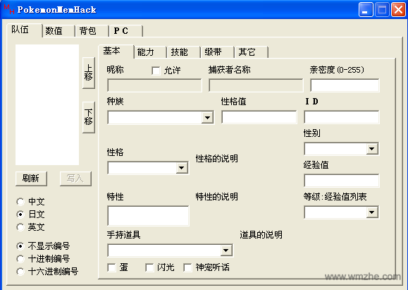 GBA口袋妖怪修改器软件截图