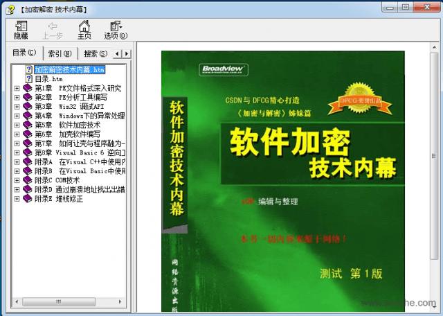 软件加密技术内幕软件截图