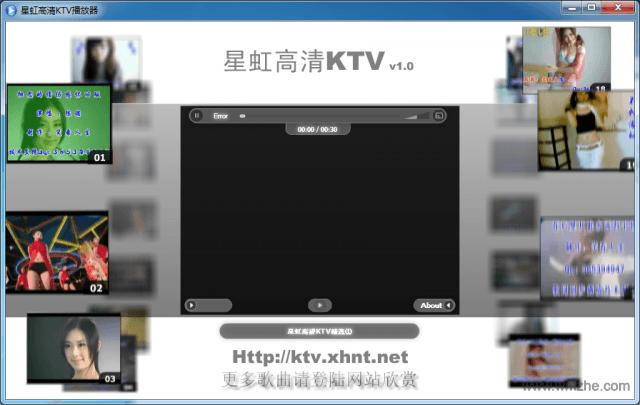 星虹高清KTV播放器软件截图