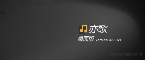亦歌桌面版软件截图
