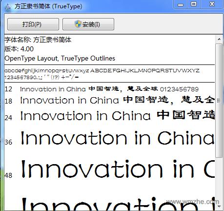 方正隶书简体软件截图