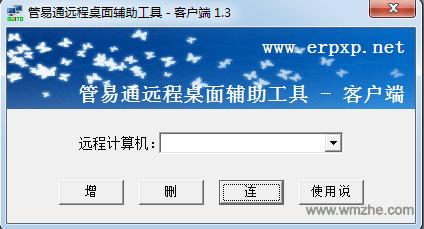 管易通远程桌面辅助工具软件截图