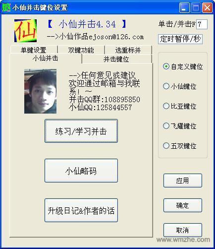 小仙并击软件截图