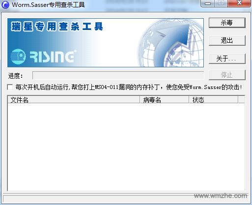 震荡波专杀工具软件截图