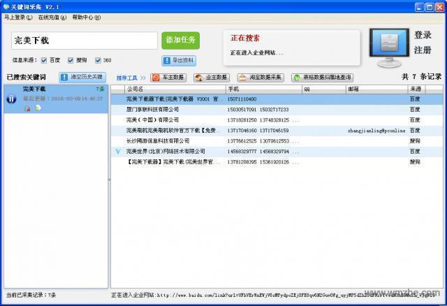 飞速企业名录采集系统软件截图