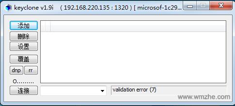 KeyClone软件截图