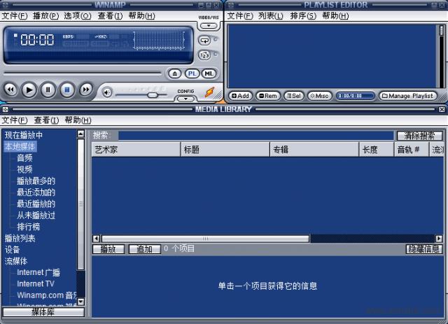 winamp505 pro软件截图