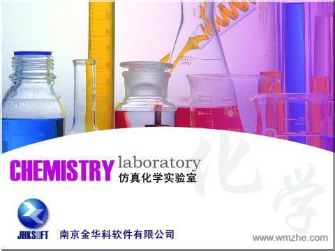 仿真化学实验室软件截图