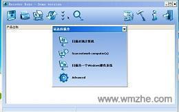Recover Keys软件截图