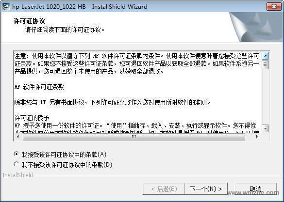 惠普LaserJet 1020打印机驱动软件截图
