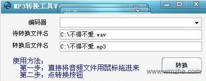 mp3转换工具软件截图