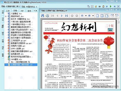 笔记王软件截图
