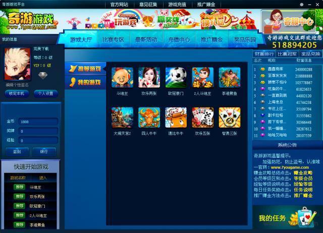 奇游游戏平台软件截图