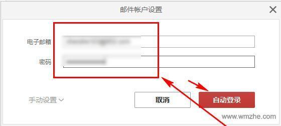 WPS郵箱軟件截圖