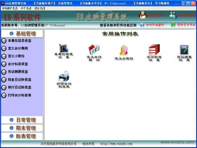 E8出纳管理软件软件截图