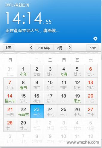 360清新小日历软件截图