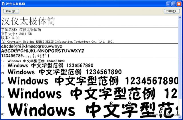 汉仪太极字体软件截图