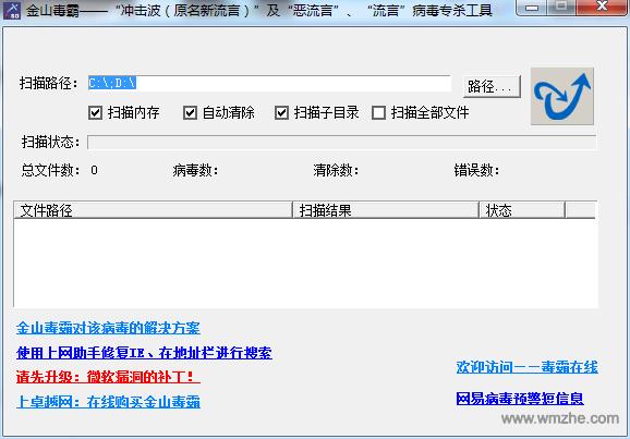 金山毒霸冲击波专杀工具软件截图