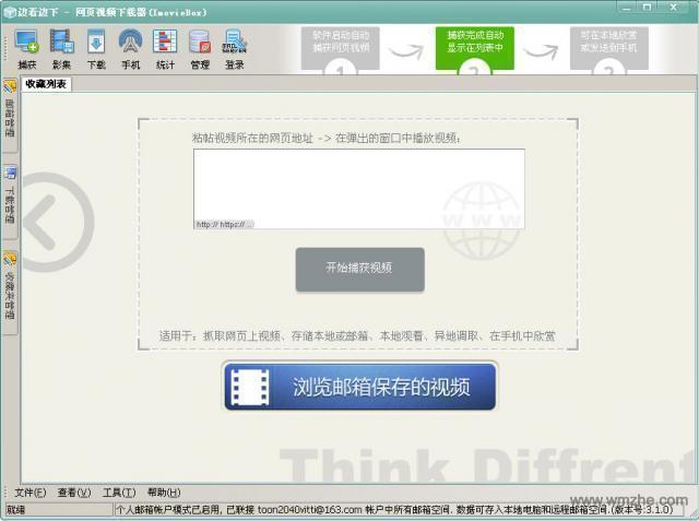 ImovieBox网页视频下载器软件截图