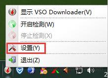 VSO Downloader软件截图