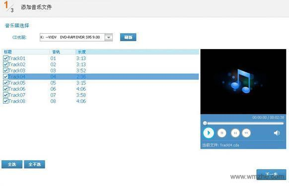 光盘刻录大师软件截图