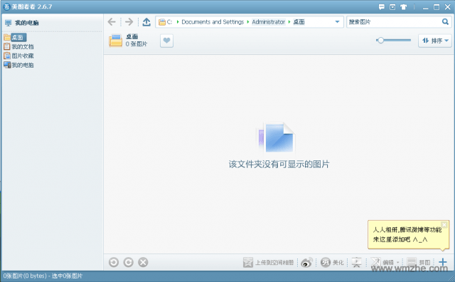 cr2转jpg软件截图