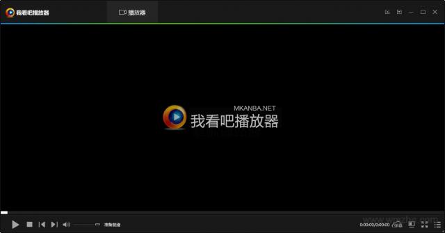我看吧视频播放器软件截图
