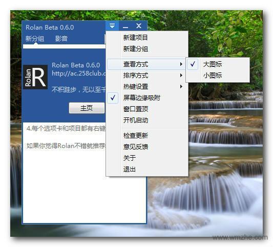 Rolan软件截图