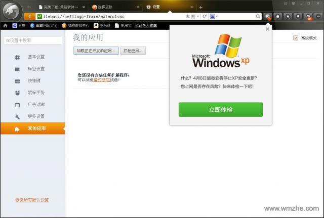 猎豹浏览器软件截图