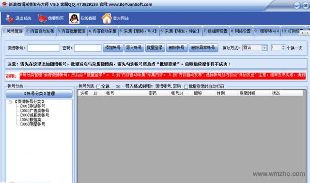 博远新浪微博内容采集器软件截图