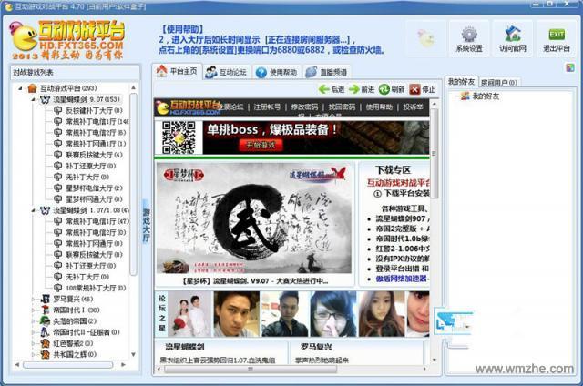 中国互动游戏中心软件截图
