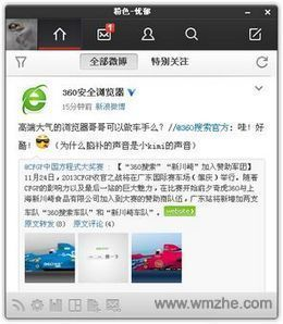微博桌面软件截图