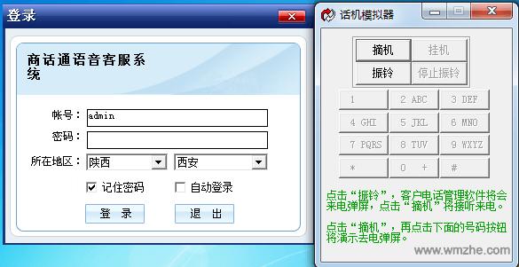 商话通语音客服系统软件截图