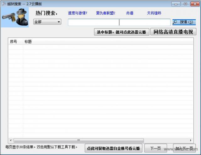 越獄搜索軟件軟件截圖