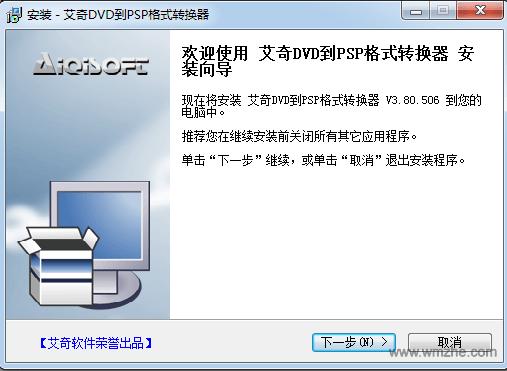 艾奇DVD到PSP格式转换器软件截图