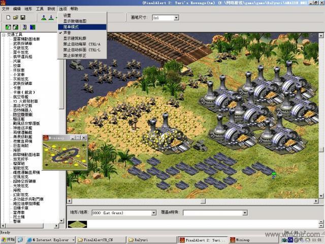 红警2地图编辑器软件截图