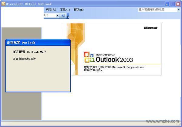 outlook2003软件截图