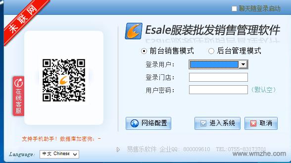 Esale服装批发销售管理软件软件截图