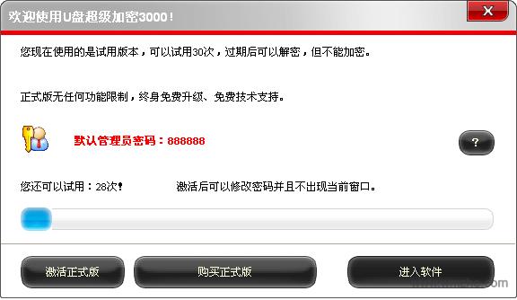 u盘超级加密3000软件截图