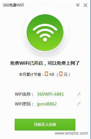 360免费wifi软件截图