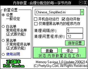 内存救星软件截图