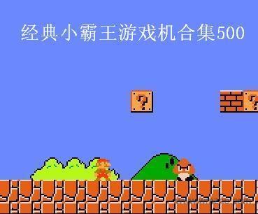 小霸王游戏合集软件截图